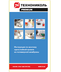 https://shop.tn.ru/media/brochures/file_732.png