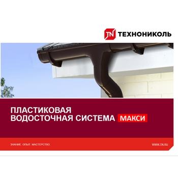 https://shop.tn.ru/media/brochures/file_794.jpg
