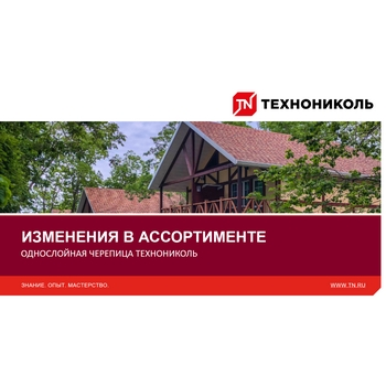 https://shop.tn.ru/media/brochures/file_811.jpg