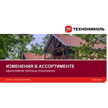 https://shop.tn.ru/media/brochures/file_814.jpg