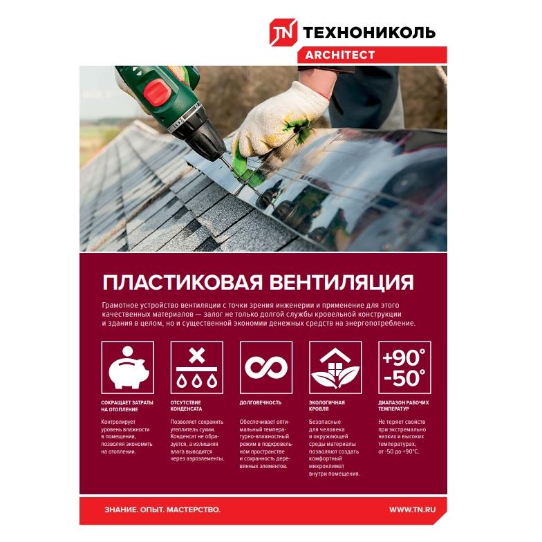 https://shop.tn.ru/media/brochures/file_82.jpg