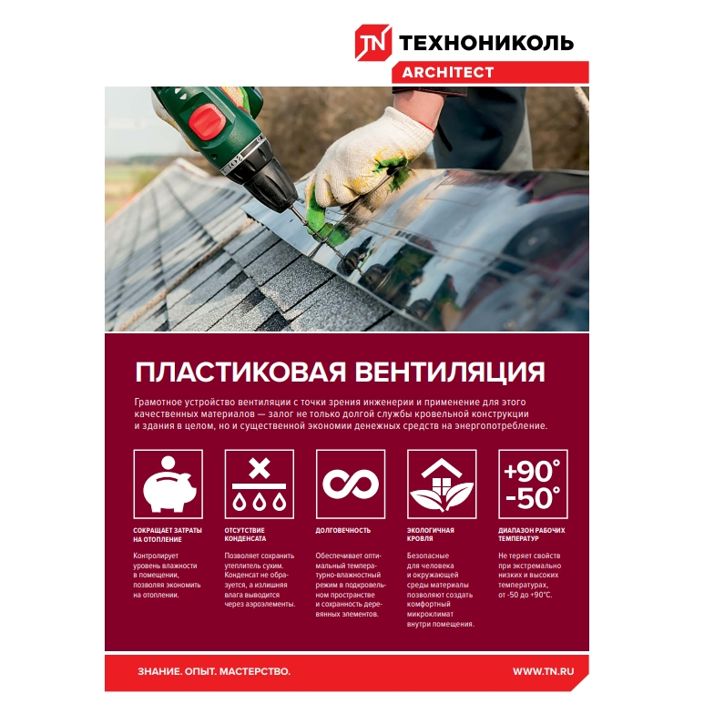 https://shop.tn.ru/media/brochures/file_85.jpg