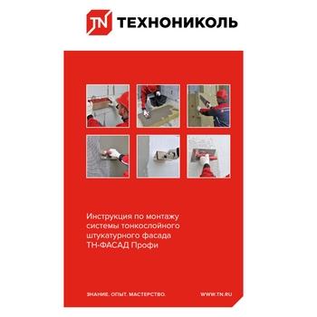 https://shop.tn.ru/media/brochures/file_858.jpg