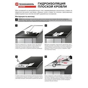 технониколь мягкая кровля инструкция
