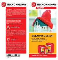 https://shop.tn.ru/media/brochures/file_93.png