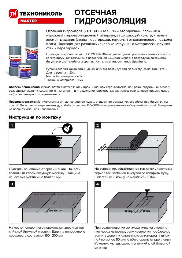 https://shop.tn.ru/media/brochures/instru_tionA4_OtsechnayGidroizol_25-05-2020_2.jpeg