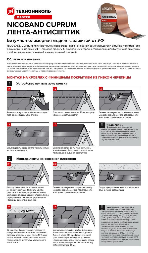 https://shop.tn.ru/media/brochures/instruktionA4_NicobandCuprum_16-03-2020.jpeg