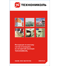 https://shop.tn.ru/media/brochures/mounting_instruction.png