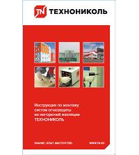 https://shop.tn.ru/media/brochures/mounting_instruction.png