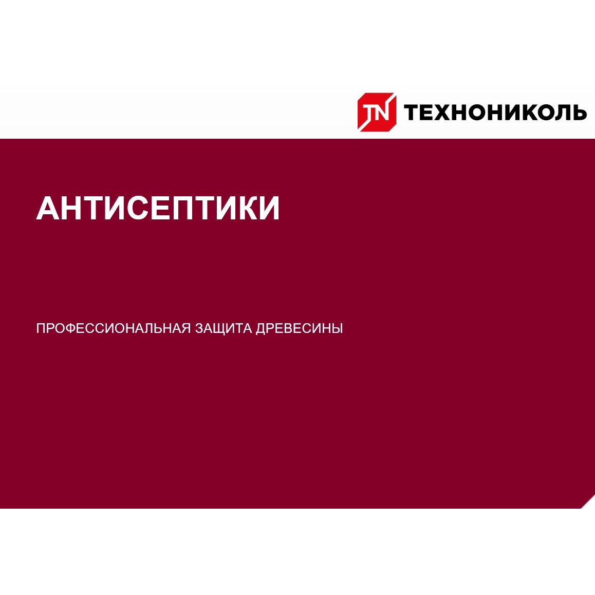 https://shop.tn.ru/media/brochures/pfcn_4.jpg