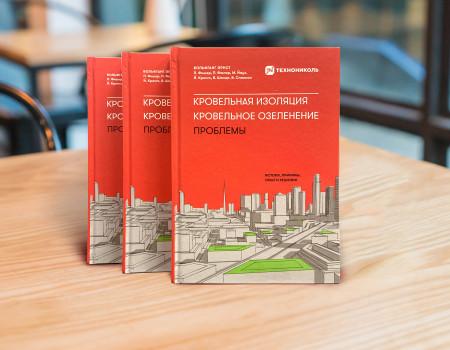 Книга «Кровельная изоляция. Кровельное озеленение. Проблемы: истоки, причины, опыт и решения» - 4