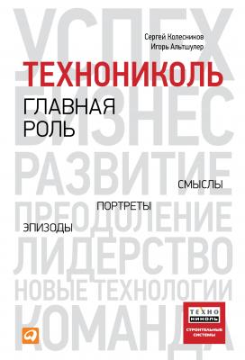 Книга «ТЕХНОНИКОЛЬ — главная роль. Эпизоды, портреты, смыслы» - 4