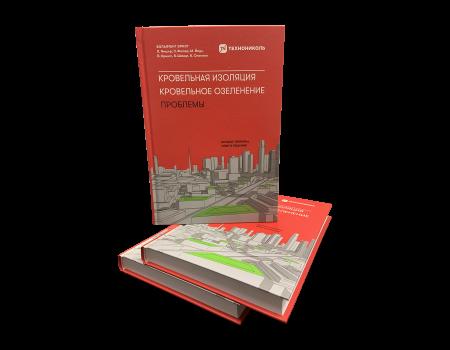Книга «Кровельная изоляция. Кровельное озеленение. Проблемы: истоки, причины, опыт и решения» - 2
