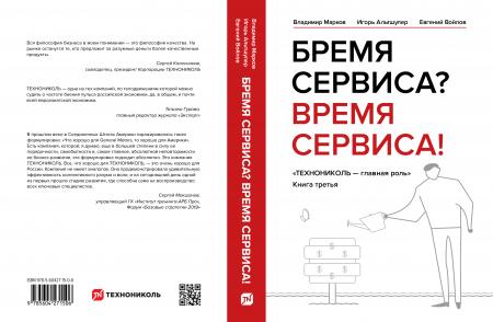Книга «Бремя сервиса? Время сервиса!» - 7