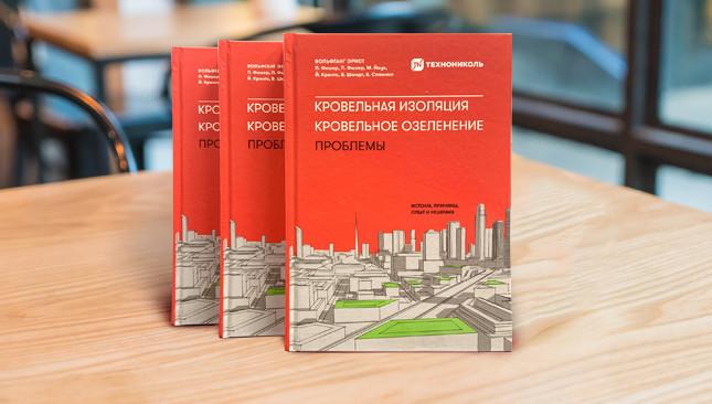 Книга «Кровельная изоляция. Кровельное озеленение. Проблемы: истоки, причины, опыт и решения»