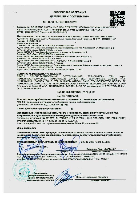 https://shop.tn.ru/media/certificates/Pozh.-deklaratsiya-_zavod-TEKHNOPLEKS-_-filialy_-do-28.12.2025_10.jpeg