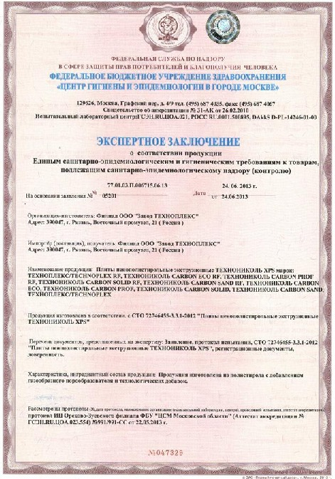 https://shop.tn.ru/media/certificates/RF_TEKHNONIKOL-XPS_STO_SEZ_2013.06.24_Ryazan_10.jpeg