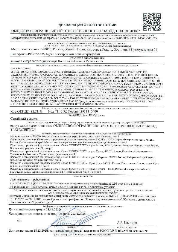 https://shop.tn.ru/media/certificates/ROSS-RU-D_RU.AZH40.V.01260-_RZ-STO__10.jpeg