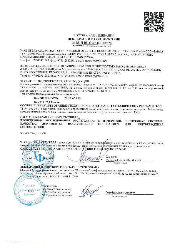https://shop.tn.ru/media/certificates/_.__1.jpeg