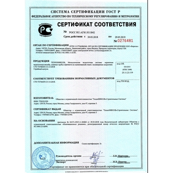 https://shop.tn.ru/media/certificates/_1_32.jpg
