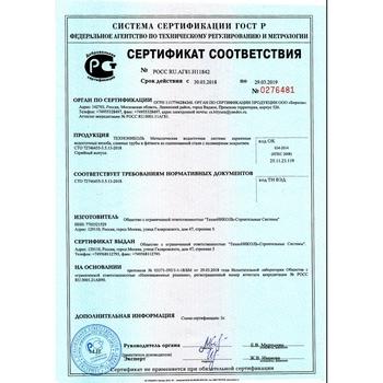 https://shop.tn.ru/media/certificates/_1_36.jpg
