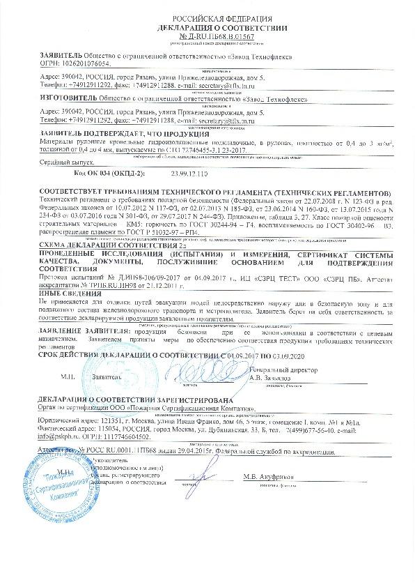 https://shop.tn.ru/media/certificates/_2017_2_.jpeg