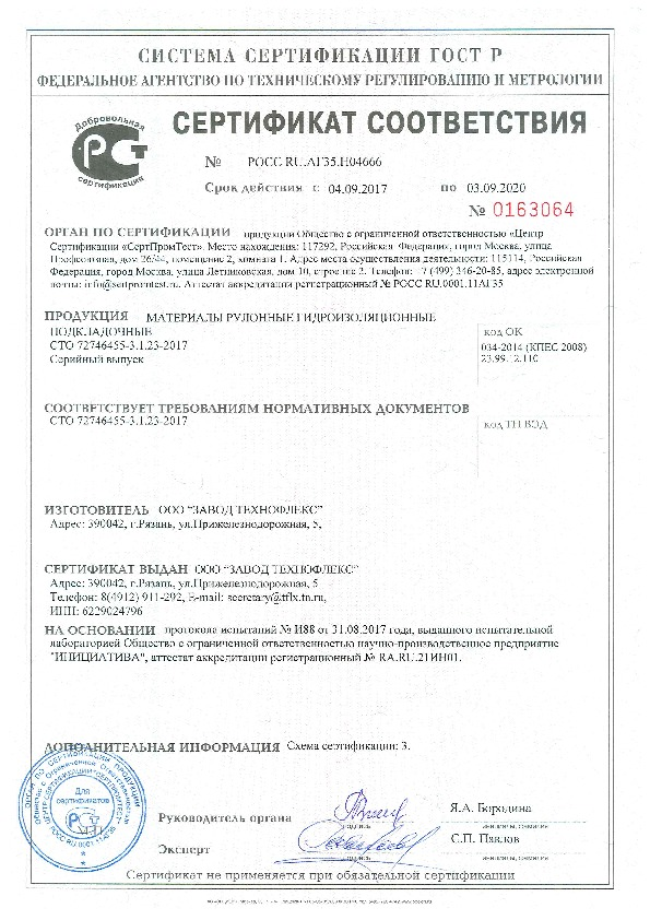 https://shop.tn.ru/media/certificates/_2__1.jpeg