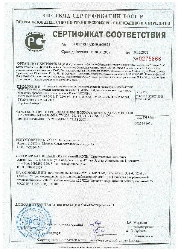 https://shop.tn.ru/media/certificates/_2c_2c_-__1.jpeg