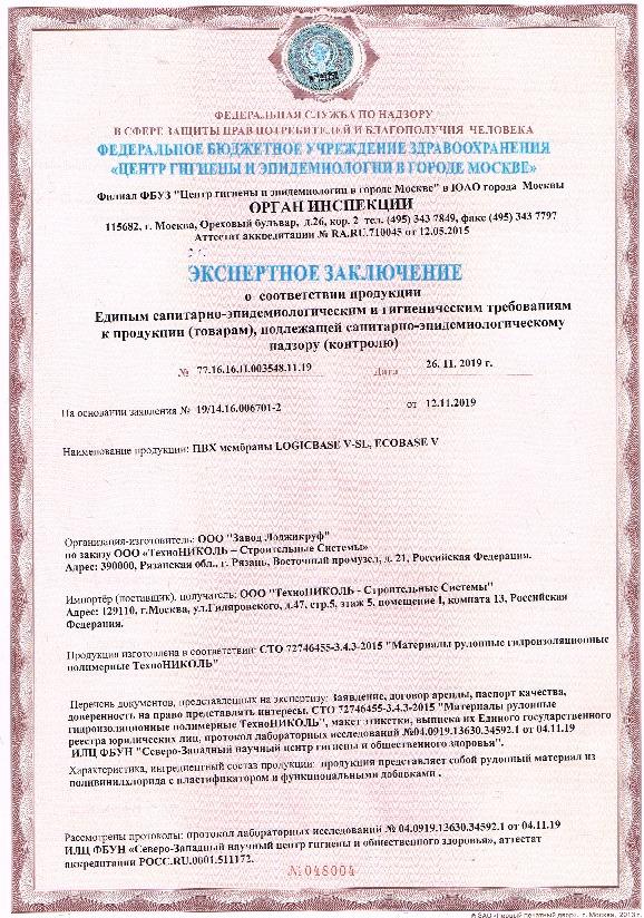 https://shop.tn.ru/media/certificates/_ECOBASE_-_.__.jpeg
