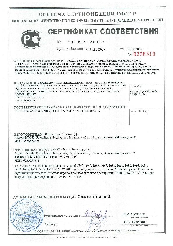 https://shop.tn.ru/media/certificates/_ECOBASE_V_.jpeg