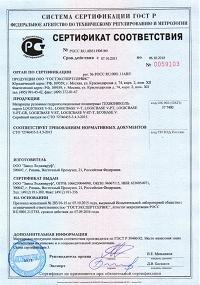 https://shop.tn.ru/media/certificates/_LOGICBASE_ECOBASE_1.png