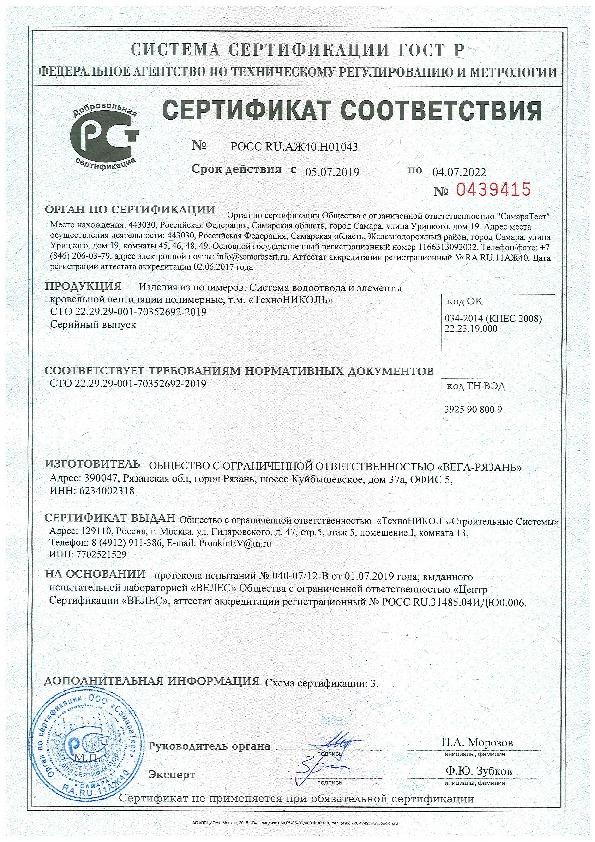 https://shop.tn.ru/media/certificates/file_1226.jpeg