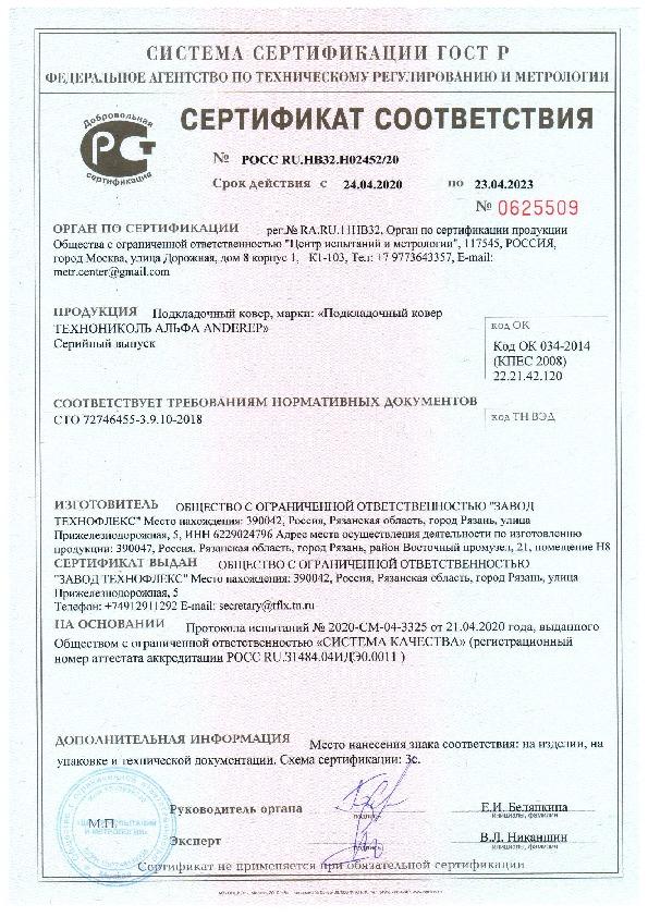 https://shop.tn.ru/media/certificates/file_1230.jpeg