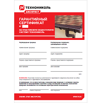 https://shop.tn.ru/media/certificates/file_128.png