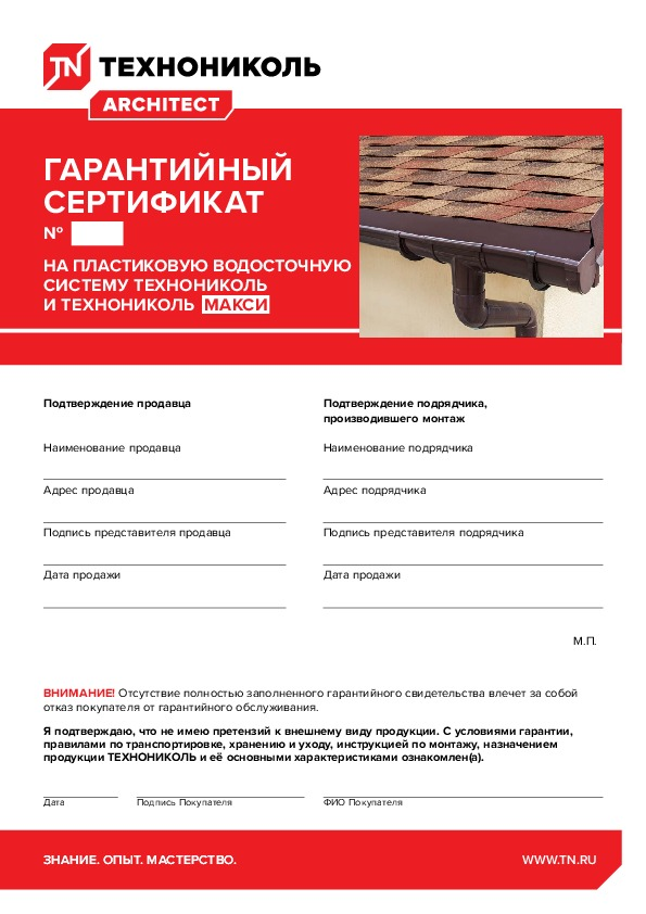 https://shop.tn.ru/media/certificates/file_1281.jpeg