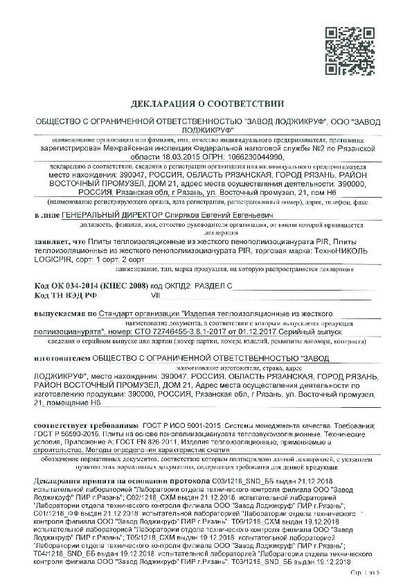 https://shop.tn.ru/media/certificates/file_15.jpeg
