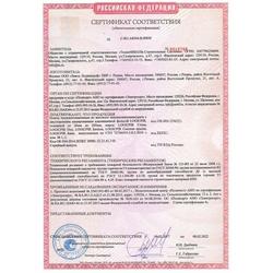 https://shop.tn.ru/media/certificates/file_150.jpg