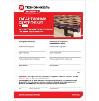 https://shop.tn.ru/media/certificates/file_150.png