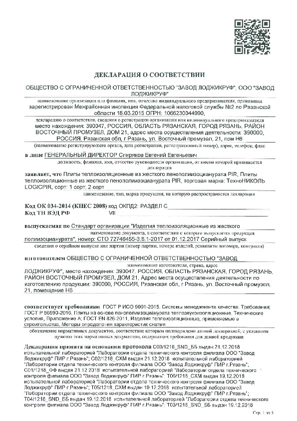 https://shop.tn.ru/media/certificates/file_16.jpeg