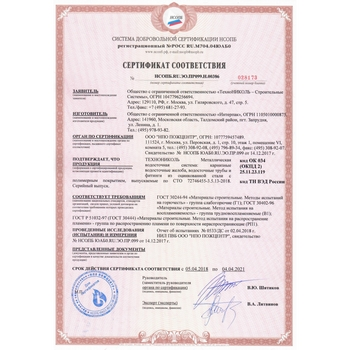 https://shop.tn.ru/media/certificates/file_169.jpg