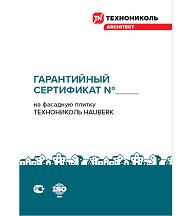 https://shop.tn.ru/media/certificates/file_170.png