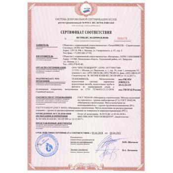 https://shop.tn.ru/media/certificates/file_175.jpg
