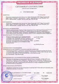 https://shop.tn.ru/media/certificates/file_18.png