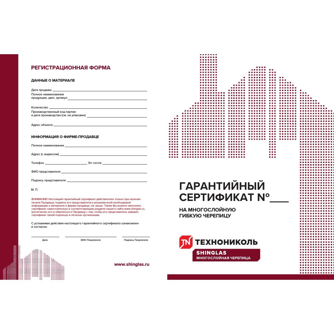https://shop.tn.ru/media/certificates/file_19.jpg