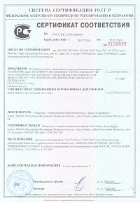 https://shop.tn.ru/media/certificates/file_19.png