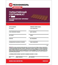https://shop.tn.ru/media/certificates/file_193.png