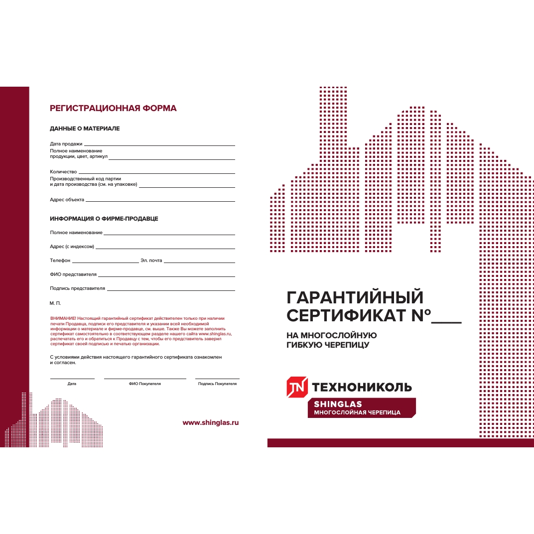 https://shop.tn.ru/media/certificates/file_21.jpg