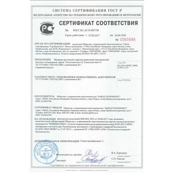 https://shop.tn.ru/media/certificates/file_215.jpg