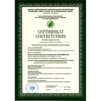 https://shop.tn.ru/media/certificates/file_219.jpg