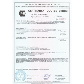 https://shop.tn.ru/media/certificates/file_235.jpg